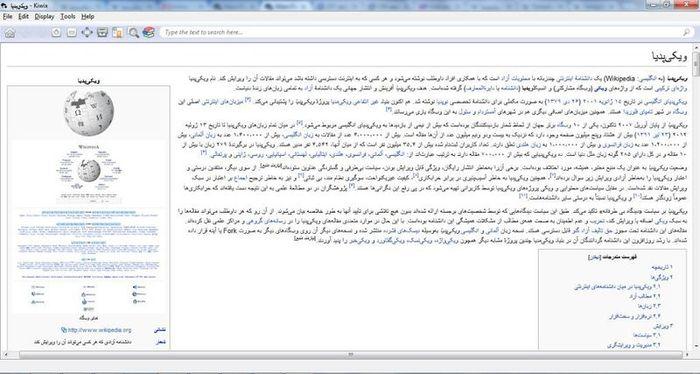 Kiwix_Persian