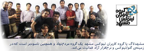 عکس بچه های لاگ مشهد