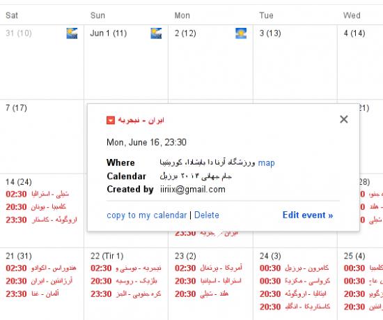 تقویم فارسی گوگل برای جام جهانی ایران