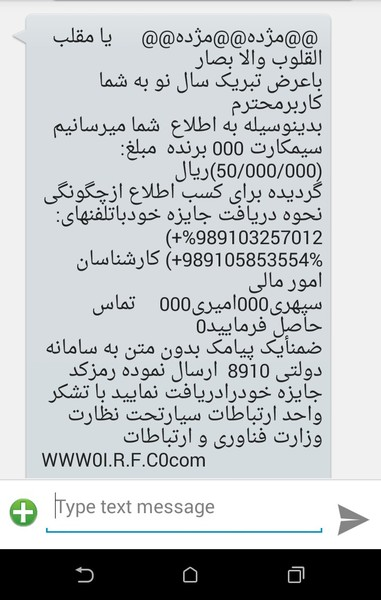 scam_sms
