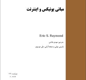 کتاب ابریک ریموند هکر افسانه ای